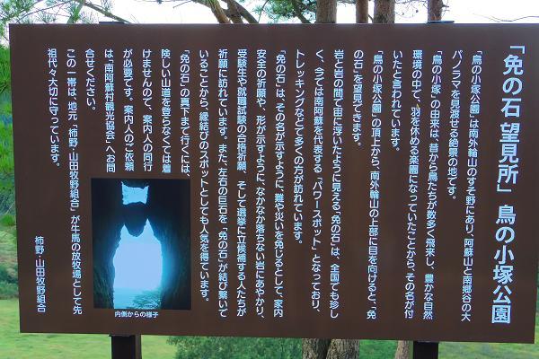 小鳥塚公園7