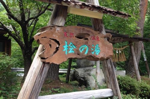 08152015hinokinoyu01.jpg