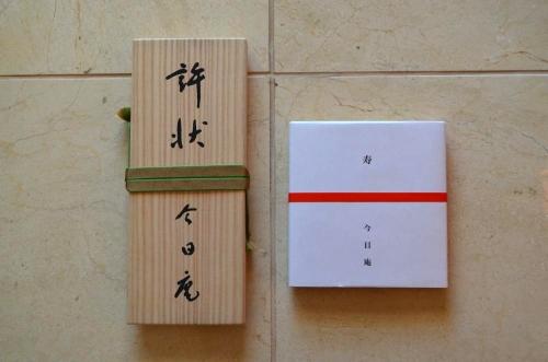 11282015chamei-chaji01.jpg