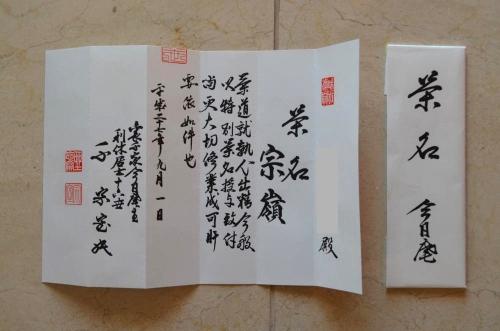 11282015chamei-chaji04.jpg