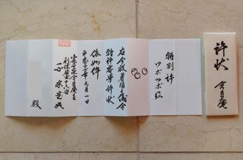 11282015chamei-chaji05.jpg