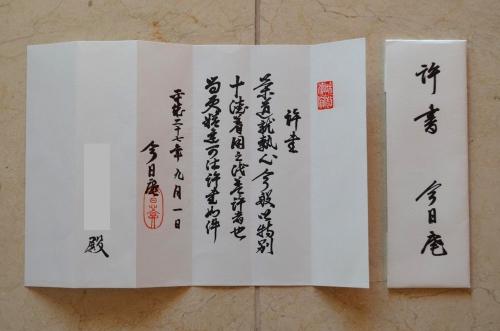 11282015chamei-chaji06.jpg