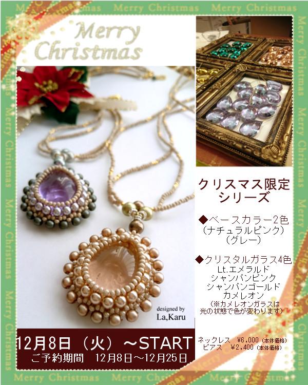 クリスマス限定2015告知