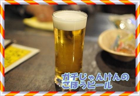 ボ ビール