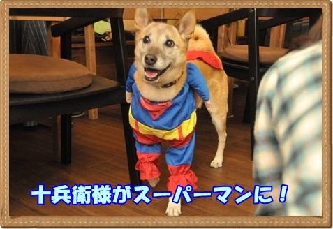 十兵衛スーパーマン