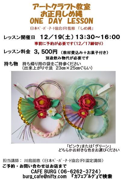 お正月しめ縄レッスン(表)jpg