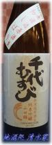 tiyomusubi-ginjyou muroka