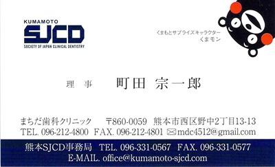 院長 SJCD 理事 名刺