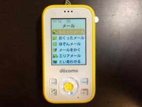 ドコモ(docomo) キッズケータイ HW-01G
