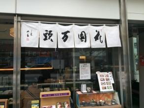 日本一高くて、日本一うまい和菓子屋さん 花園万頭