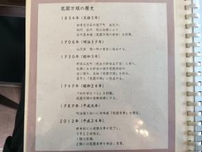 【子供と遊ぶ】 日本一高くて、日本一うまい和菓子屋さん「新宿花園万頭」の「甘味処花園茶寮」ヘ家族で行った♪