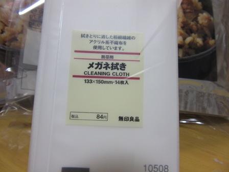 無印食品3