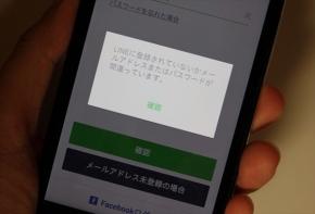 line-login-000_0.jpg