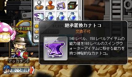 Maple13585a.jpg