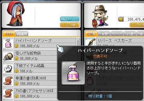 Maple13674a.jpg