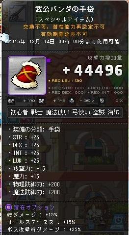 Maple13827a.jpg