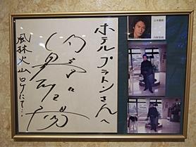 inugami-20150921-50s.jpg