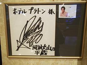 inugami-20150921-54s.jpg