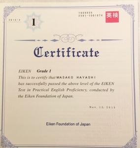 英検1級合格証書