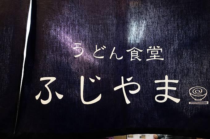 ふじ 19