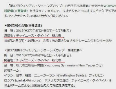日本バスケット協会 チャイニーズタイペイ新北市_convert_20150913130335