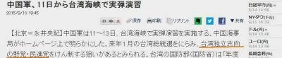 台湾独立志向 日経 150910_convert_20150914145408