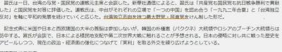 台湾独立志向 東京 150903_convert_20150914145335