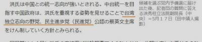 台湾独立志向 産経 150615_convert_20150914145306
