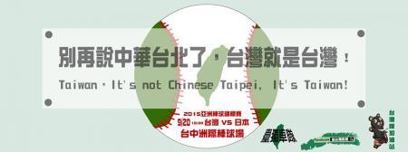 チャイニーズタイペイ 2015台中 野球アジア選手権_convert_20150918133638