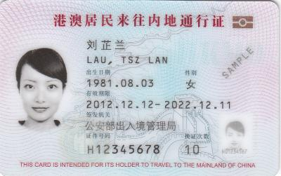 台湾同胞証 香港マカオ_convert_20150924093820
