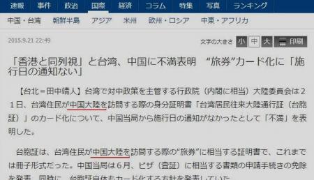 産経 270921台湾同胞証_convert_20150924094653