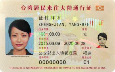 証台湾同胞_convert_20150924095109