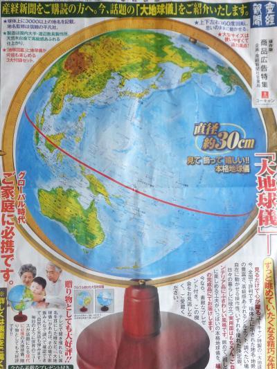 産経地 球儀広告 27年9月28日 渡辺教具製作所+001_convert_20150928123836