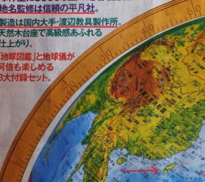 地球儀産経広告_convert_20150928124009