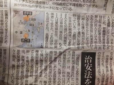 台湾中国地図 産経271001+03+001_convert_20151003184104