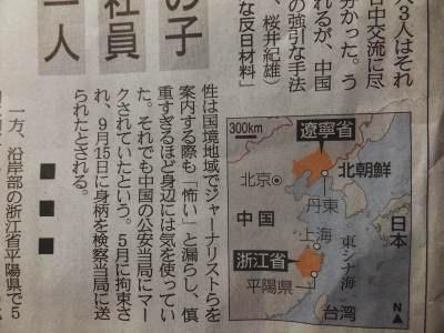 台湾中国地図 産経271001+03+002_convert_20151003183632