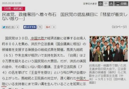 産経 271010 中国大陸_convert_20151012101708