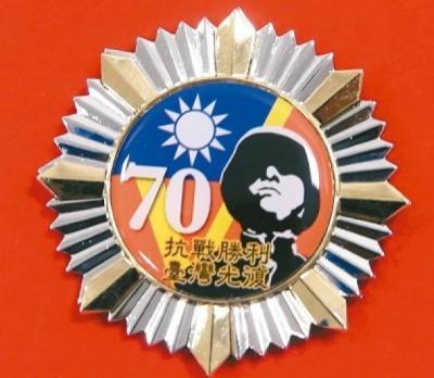 台湾光復70周年_convert_20151016142021