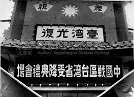 台湾光復 公会堂