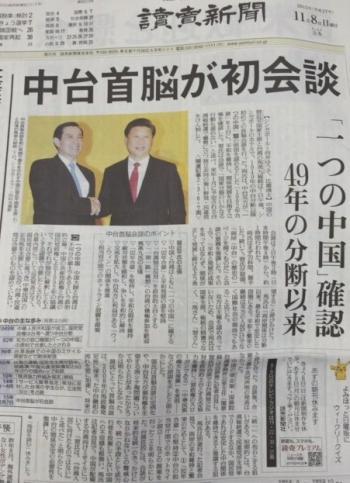 馬習會読売新聞_convert_20151109154006
