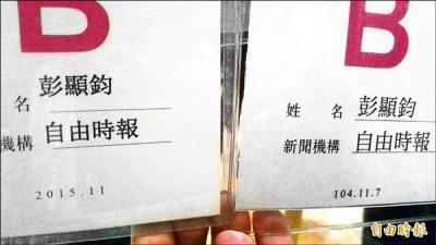 台湾CH 107 馬習會記者證_convert_20151110152045