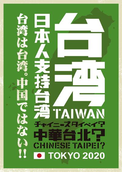チャイニーズタイペイ中華台北taiwan2020_02_20131019_400