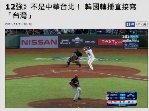 チャイニーズタイペイ 대만_convert_20151114184106