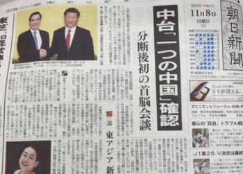 馬習會朝日新聞_convert_20151117134924