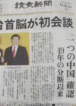 馬習會読売新聞_convert_20151117135050
