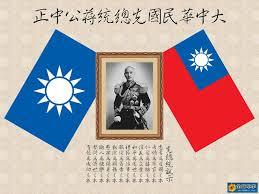 中華民国国旗 2