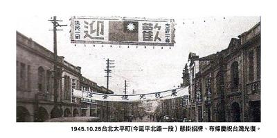 中華民国国旗大平町_convert_20151119183144
