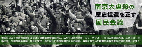 南京大虐殺の歴史捏造を正す国民会議_convert_20151127112945