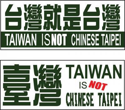 台湾CH110 台湾は台湾+2_convert_20151206124326