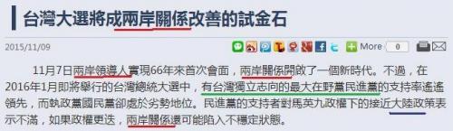 日経 20151108‐9 中国語_convert_20151207180009